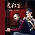Free Download Qi Long 恋红尘 (feat. 彭麗嘉) Mp3