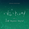 Free Download O.WHEN Mystic World Mp3