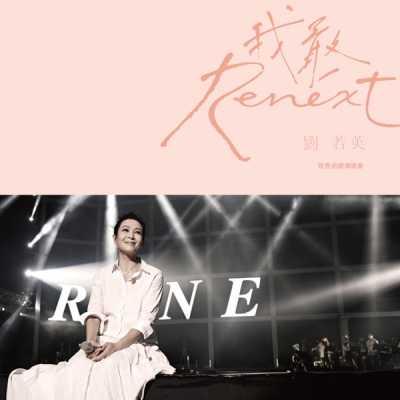 劉若英 - 劉若英 Renext 我敢 世界巡迴演唱會 LIVE