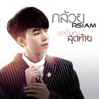 ขอเป็นคนสุดท้าย Kluay R Siam MP3