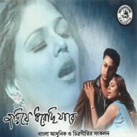 Toofan Mail Jay Kanan Devi