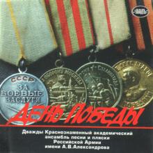 Смуглянка - Alexandrov Ensemble