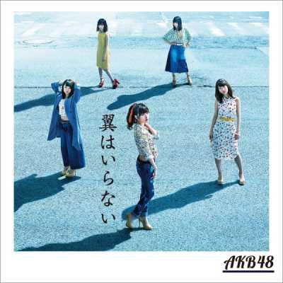 AKB48 - 翼はいらない (Type B) - EP