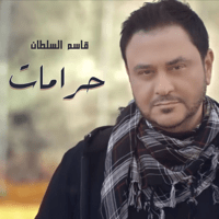 Haramat Kassem Al Sultan MP3