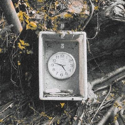 野佬 - 时间静止器 - Single