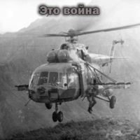 Here the Helicopter Turns... Lekha Matrosov