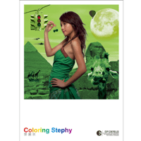 親朋勿友 (Solo '05) Stephy Tang MP3