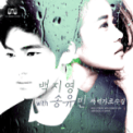 Free Download Baek Z Young & Song Youbin Garosugil At Dawn Mp3