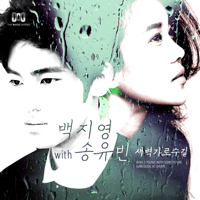 Garosugil At Dawn Baek Ji Young & Song Youbin