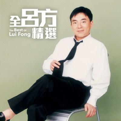 吕方 - 全吕方精选 Greatest Hits