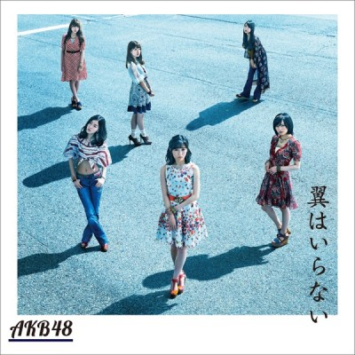 AKB48 - 翼はいらない (Type C) - EP