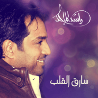 Sarek El Qalb Rashed Al Majid MP3