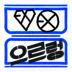 Growl - EXO - EXO
