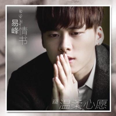 李易峰 - 温柔心愿 - Single