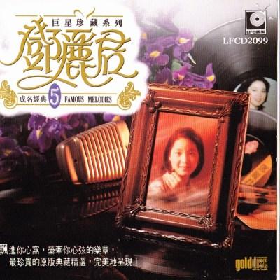 邓丽君 - 巨星珍藏系列5: 邓丽君成名经典