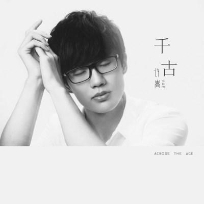 许嵩 - 千古 - Single