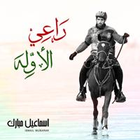 Raai Al Awalah Ismail Mubarak