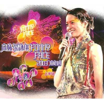 梁咏琪 - 高妹梁咏琪 Funny Face 2003演唱会