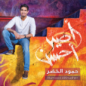 Free Download Humood Alkhudher Kun Anta Mp3