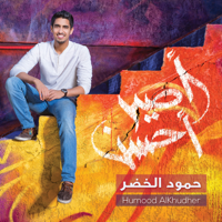 Edhak Humood Alkhudher MP3