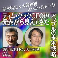 Evaluation of iPhone 6/6 Plus Toshihiro Takagi & Kazutoshi Otani song