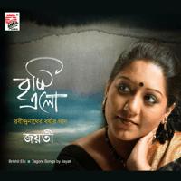 Aaji Tomaye Abaar Jayati Chakraborty