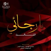 Farshi Al Torab Meshari Al Aradah MP3
