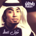 Free Download Rakan Khalid Qaleel Al Hz Mp3