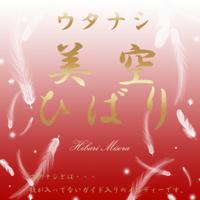 Kawa No Nagare No You Ni Angel's Music Box