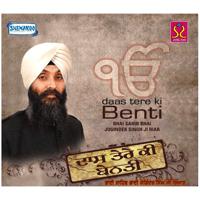 Mere Ram Rai Bhai Joginder Singh Riar MP3