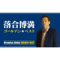 Koi no Hirokooji 落合博満&中村美律子