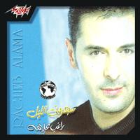 Saharouny El Leil Ragheb Alama