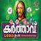 Nee Polumariyathe M. G. Sreekumar MP3