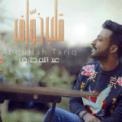 Free Download Abdullah Tariq Galb Khwaf Mp3