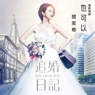 阎奕格 - 也可以 (电影「追婚日记」插曲) - Single