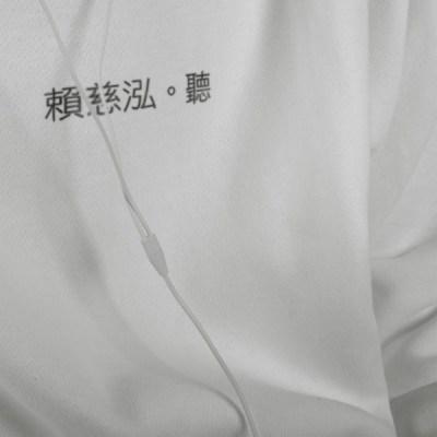 赖慈泓 - 听