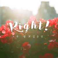 Right! (feat. 김은성) Ruel