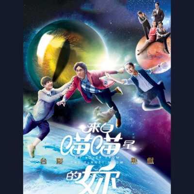 伍富桥, 林师杰 & 陈国峰 - 喵喵 (剧集《来自喵喵星的你》主题曲) [feat. C君 & 陈豪] - Single