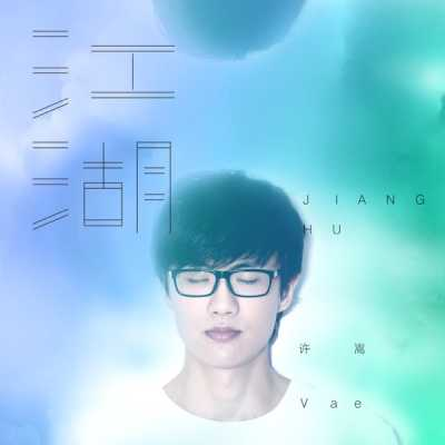 许嵩 - 江湖 - Single