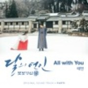 download lagu TAEYEON All with You