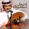 Free Download Abdul Majeed Abdullah Antehel Shakhseytak Mp3