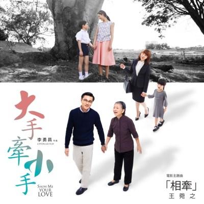 王菀之 - 相牵 (电影《大手牵小手》主题曲) - Single