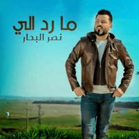 Ma Rad Eli Naser Albhar