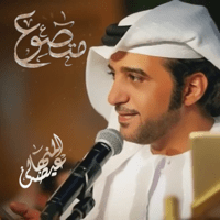 Motasoa Eidha Al-Menhali MP3