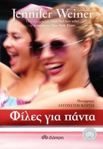 Φίλες Για Πάντα - Jennifer Weiner pdf download