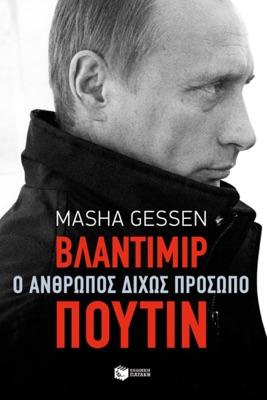 Βλαντίμιρ Πούτιν. Ο άνθρωπος δίχως πρόσωπο - Masha Gessen pdf download