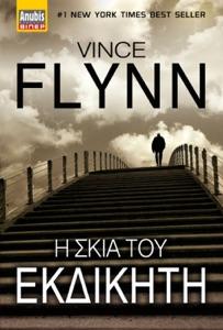 Η Σκιά του Εκδικητή - Vince Flynn pdf download