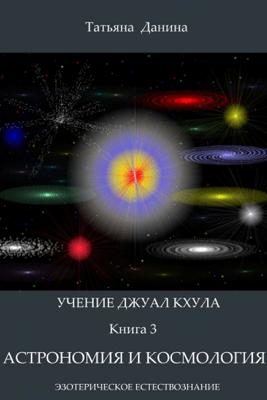 Учение Джуал Кхула: Астрономия и космология - Tatiana Danina