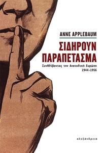 Σιδηρούν παραπέτασμα - Anne Applebaum pdf download