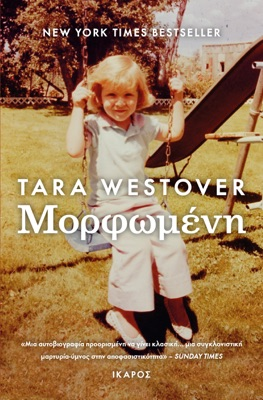 Μορφωμένη - Tara Westover pdf download